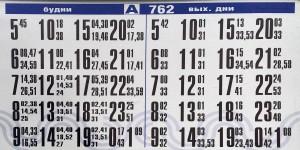 Расписание автобуса №762 на остановке «8-ой микрорайон Марьинского парка» (Щелкните по фотографии чтобы увеличить её).