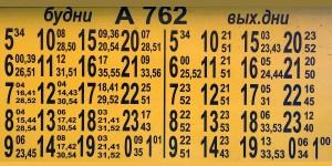 Расписание автобуса №762 на остановке «Станция метро «Братиславская»  (Щелкните по фотографии чтобы увеличить её).